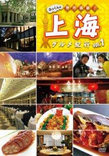 ふっくんの見所満載!上海グルメ紀行vol.2[DVD]