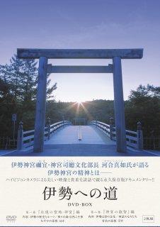 伊勢への道[DVD]