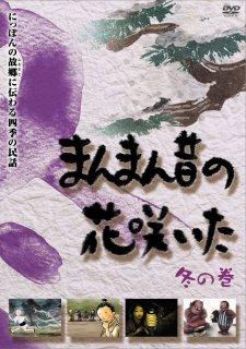 四季の民話『まんまん昔の花咲いた』冬の巻[DVD]
