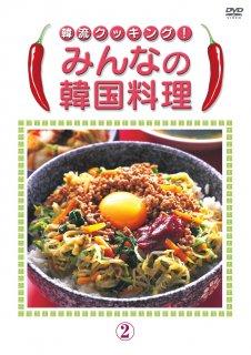 韓流クッキング!みんなの韓国料理2[DVD]