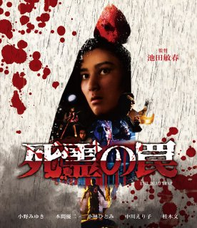 【予約商品】死霊の罠[Blu-ray]【発売日にお届け】