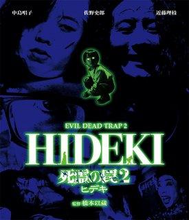 死霊の罠2 ヒデキ[Blu-ray]