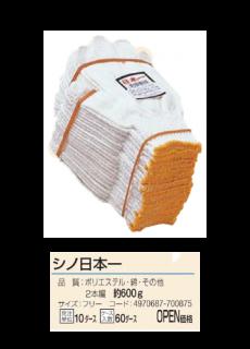 <img class='new_mark_img1' src='https://img.shop-pro.jp/img/new/icons61.gif' style='border:none;display:inline;margin:0px;padding:0px;width:auto;' />おたふく手袋  G-6  シノ日本一軍手  1ダース(12双入り)
