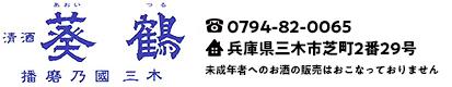 清酒 葵鶴