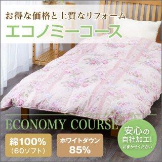 羽毛布団リフォーム シングル→シングル エコノミーコース