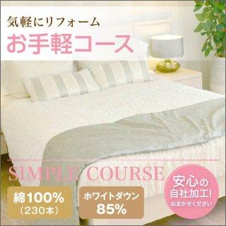 羽毛布団リフォーム ダブル→ダブル お手軽コース