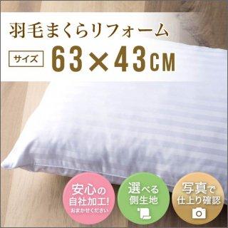 羽毛まくらリフォーム/63×43cm