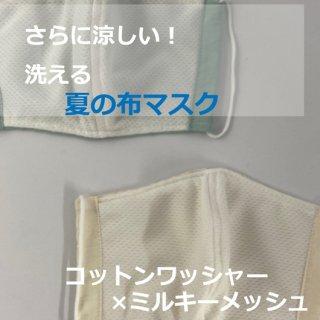 洗える布マスク(1枚入り)夏用コットン×メッシュタイプ