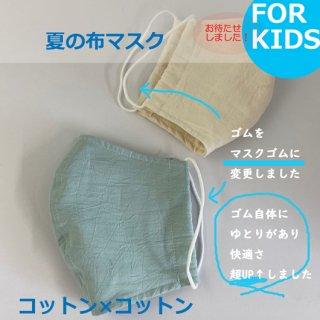 キッズ用 洗える布マスク(1枚入り)夏用コットンワッシャータイプ