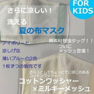 キッズ用 洗える布マスク(1枚入り)夏用コットン×メッシュタイプ