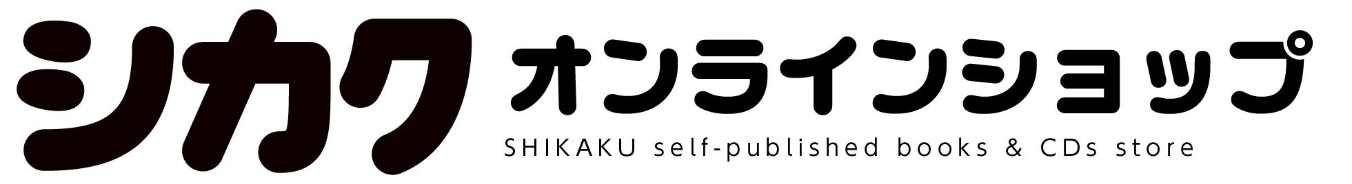 シカクオンラインショップ