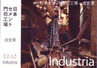 廃墟探索部「日本セメント門司工場」(A5)