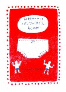 monmonbooks「KODOMON1-パンツのゆくえ」