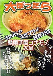 ガキ帝国 大ぼったら〜駄菓子屋コナモノ大全〜
