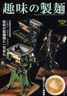 玉置豊「趣味の製麺 1号」