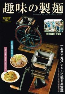 玉置豊「趣味の製麺 2号」