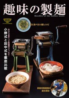 玉置豊「趣味の製麺 3号」