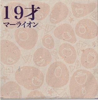 マーライオン「ライブ盤 19才」