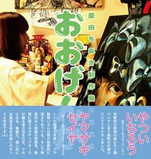 原田ちあき制作展示写真集「おおげんか」