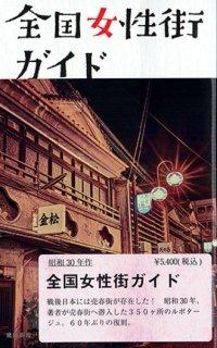 カストリ出版「全国女性街ガイド」(著・渡辺寛)