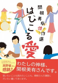 関根美有傑作選 はびこる愛(シカク出版)