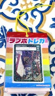 逢根あまみ「ラブホ探訪トレーディングカード(台紙付き15袋セット)」