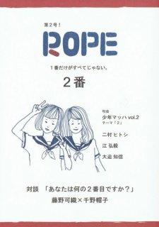 ザ・ひも理論ズ「ROPE 第2号」