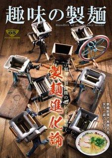 玉置豊「趣味の製麺5号」