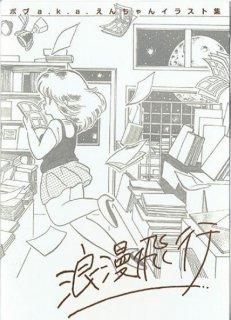 ボブa.k.a.えんちゃんイラスト集「浪漫飛行」(シカク出版)