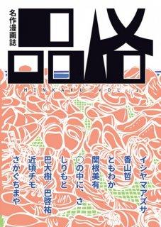 名作漫画誌 品格(シカク出版)