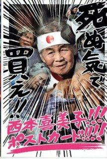 「西本喜美子!ポストカード!」(クシノテラス)