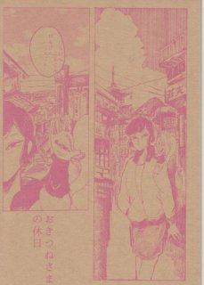中村杏子「おきつねさまの休日」