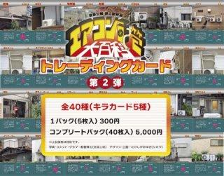斎藤公輔×シカク エアコン配管トレカ第2弾(5枚入りパック)