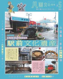 八画文化会館 vol.5 駅前文化遺産 〜地方都市のすがた〜