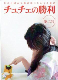 金正日同志を無意味にたたえる雑誌 チュチェの勝利 第二号