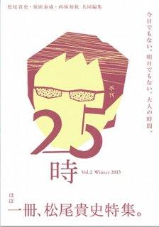 季刊25時 Vol.2 ほぼ一冊、松尾貴史特集。