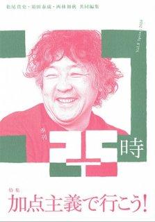 季刊25時 Vol.8 特集 加点主義で行こう!