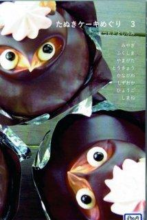 松本よしふみ「たぬきケーキめぐり3」