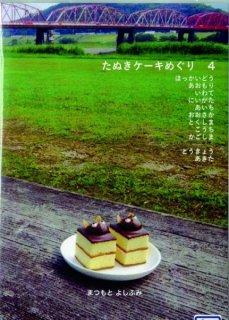 松本よしふみ「たぬきケーキめぐり4」