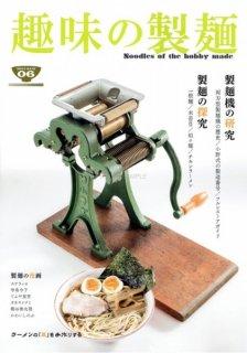 玉置豊「趣味の製麺6号」
