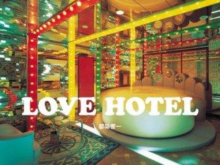 ROADSIDE LIBRARY vol.002 LOVE HOTEL(都築響一・編)