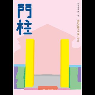 金沢民景 第1号 門柱