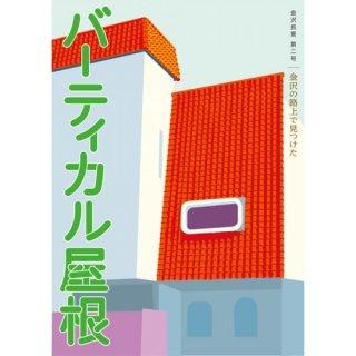 金沢民景 第2号 バーティカル屋根