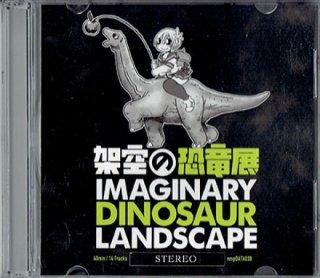 V.A.「架空の恐竜展」(CD-R版)