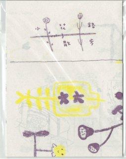 Atelier Katy「小花路散歩 vol.3」