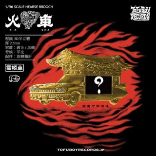 TOFUBOY RECORDS「霊柩車バッジ(黒)ムーンライト」