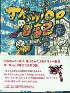 タミオー tamioo日記vol.5 上海再印刷・メキシコ・ラダック・バイク旅編