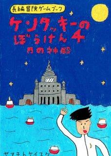 ヤマモトケイスケ「長編冒険ゲームブック ケンタッキーのぼうけん4 月の神殿」
