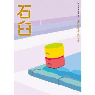 金沢民景 第6号 石臼