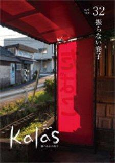 kalas Books「小冊子 kalas 32号 振らない賽子」